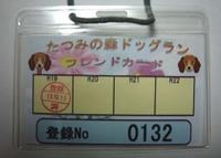 P1090981_2